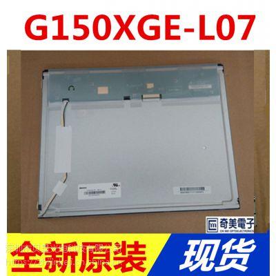 15寸G150XGE-L04屏|LVDS接口 20pin
