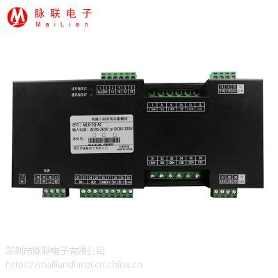 深圳脉联高精度低功耗RS485接口列头柜2路交流采集模块
