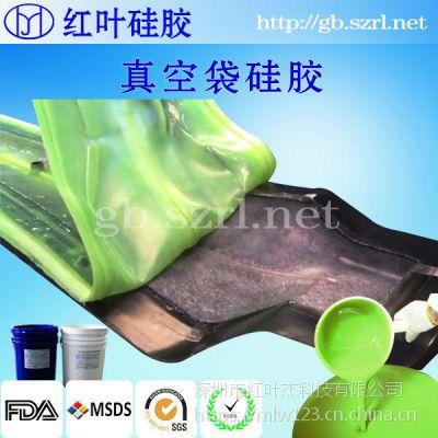 真空袋原料 做硅胶真空袋用的原料