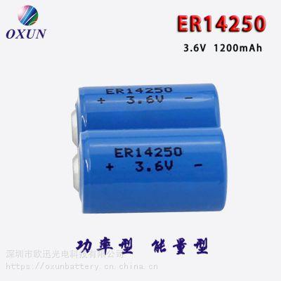 现货供应 锂亚电池 ER14250电池 水表电表专用电池