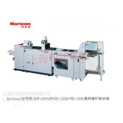 Horizon HOF400数码配订骑钉联动线