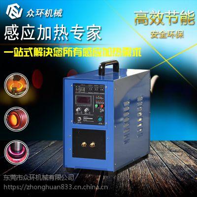 高频淬火机金属表面淬火东莞众环多种频率高频感应加热设备