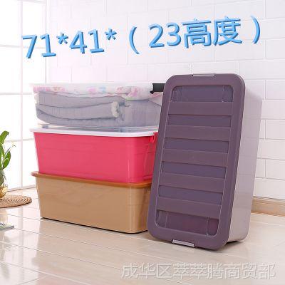 加高加厚塑料床下床底收纳箱整理扁形抽屉式衣物百纳储物箱