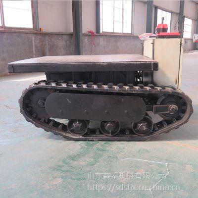 专业生产电动遥控履带底盘 全液压行走小坦克 山东森泰橡胶履带底盘厂