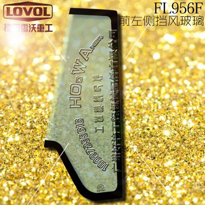 LOVOL/福田雷沃FL956F铲车_前左_挡风玻璃_雷沃956F前左_驾驶楼玻璃