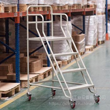 锦盛利机场移动登高梯,仓库货架梯,登高工作踏步梯现货包邮