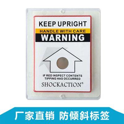 8年深圳厂家直销防倾斜标签单角度倾斜贴