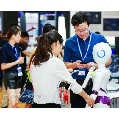 2019中国广州智能装备展览会
