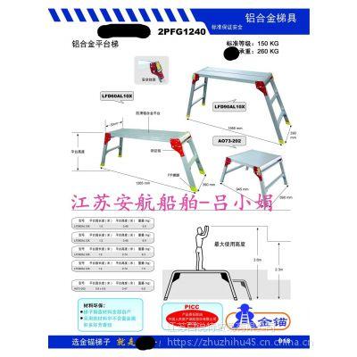 天津出售金锚梯子 铝合金平台梯 LFD60AL10X金锚平台梯