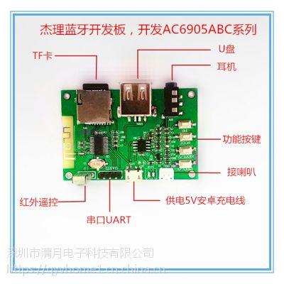 杰理蓝牙开发板4.2AC6901AC6905ABC支持MP3双模蓝牙简易提供源码