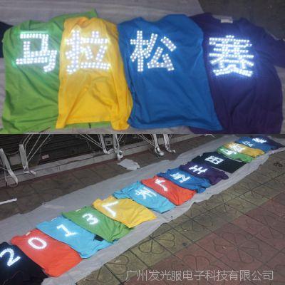 广告衫LOGO发光T恤定制舞蹈发光服酒吧夜间表演服LED发光字衣服