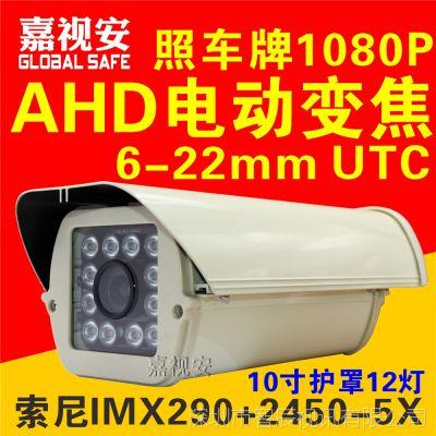 AHD200万索尼290宽动态照车牌电动变焦6-22mm12灯护罩监控摄像头