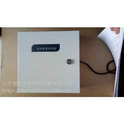 北京天良智能化一键报警紧急呼叫网络报警系统