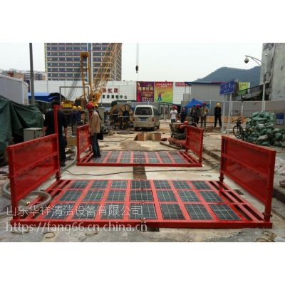 淄博市工地洗车台建筑工程全自动洗轮机设备华祥厂家价格