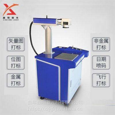 标刻台尺寸订制激光打标机 鑫翔迅速准确定位打标刻字机