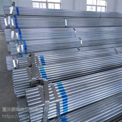镀锌带管与镀锌管有的区别 重庆华岐总代理