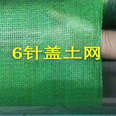 6针防尘网 盖土网现货 盖工地绿网