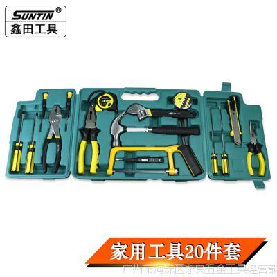 鑫田20件组合工具家用组套工具箱20件套装五金手动工具套装
