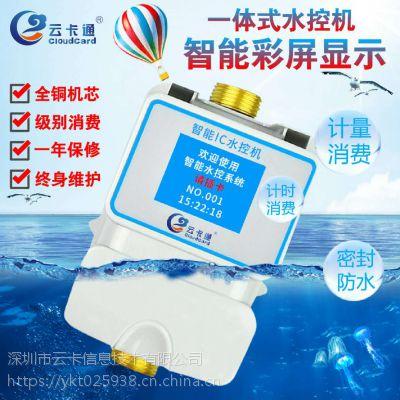 云卡通水控系统YK915