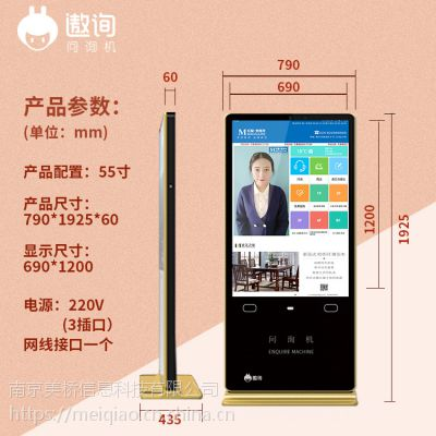 南京美桥 商场导购系统 商场导视导览系统 室内指路机导航指引 招代理