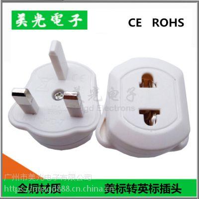 美国转香港插座 欧洲转英规转换插头 灯饰配件 转换插座 连接器13A