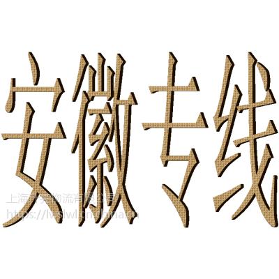 龙湾到安徽阜阳的物流公司