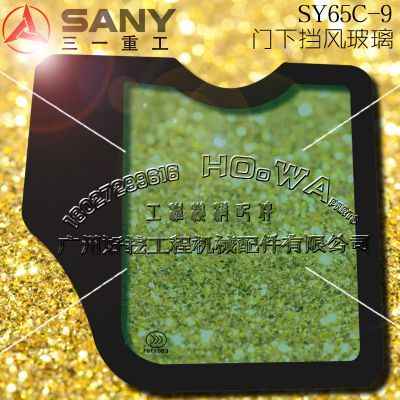 SANY/三一重工SY65C-9挖机_左下钢化玻璃_门下挡风玻璃