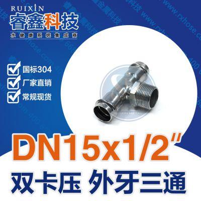 不锈钢外牙三通 双卡压外牙三通 304不锈钢管件 睿鑫生产厂家