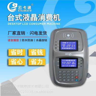 云卡通台式YK5801食堂刷卡机液晶显示