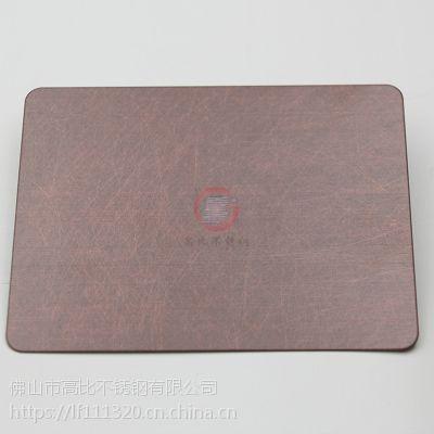 高比乱纹紫铜不锈钢装饰板材 佛山不锈钢表面处理专家 来样定制