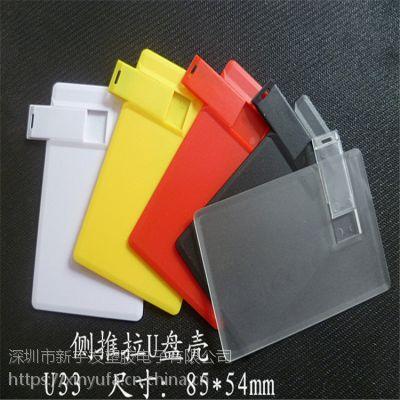 深圳塑胶U盘卡片外壳名片U盘创意U盘厂家直销