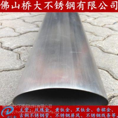 拉丝304不锈钢椭圆管45*79 抛光面201不锈钢异型管48*76*3.0mm