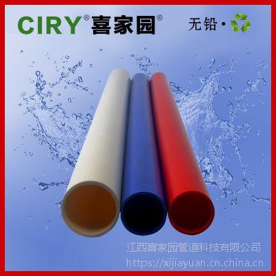 喜家园塑料PVC硬管冷弯电工套管阻燃绝缘电工穿线管pvc多孔穿线管家装建材线管3m一根