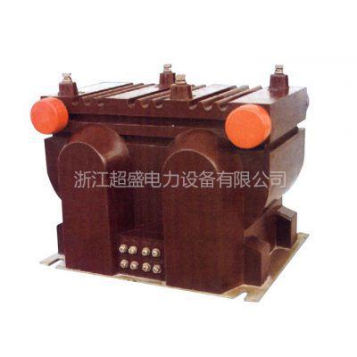 供应超盛专业生产高压JSZV1-6、10R电压互感器