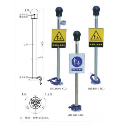 供应防爆静电释放器带声光报警静电电压显示
