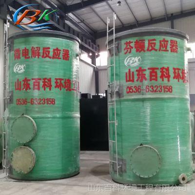 山东百科芬顿反应器反应罐流化床 工业造纸印染污水处理设备