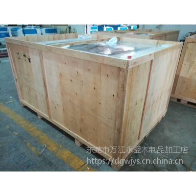 东莞专业免检木箱,出口免熏蒸木箱