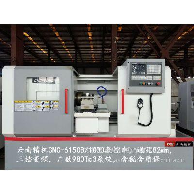 厂家直销 云南精机CNC-6150B/1000数控车 云南50数控机床