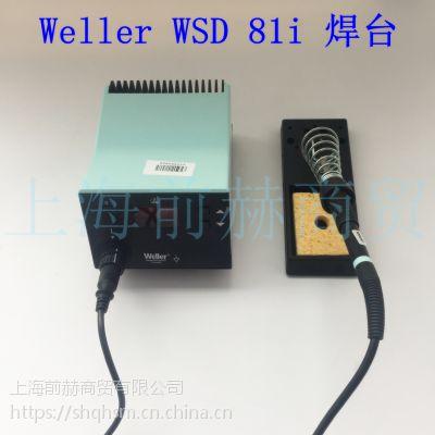 德国 Weller 威乐 无铅焊台 WSD81i 恒温数显手机维修电烙铁 电焊台