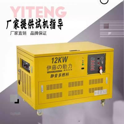 伊藤动力12KW汽油发电机价格