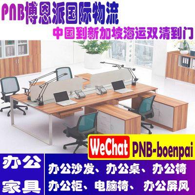 PNB博恩派-洗头床从中国海运到新加坡双清到门
