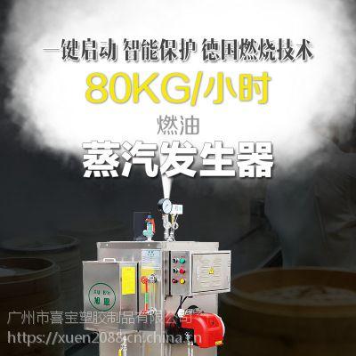 旭恩节能蒸汽发生器厂家燃油锅炉