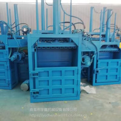 珊瑚绒液压打包机 宇晨机械服装打包压块机 丹东纸箱打包机