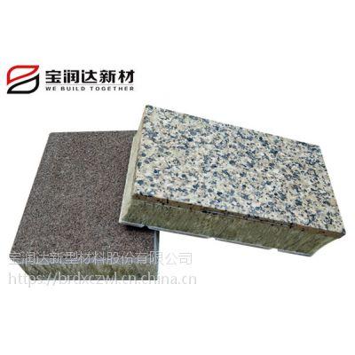 河南宝润达新型材料所有外墙保温装饰一体板市场批发价EPS真石漆聚划算