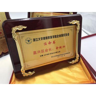 竹子花框木质奖牌定制,浙江大学任命书牌匾定做,金箔铝片奖牌,厂家直销