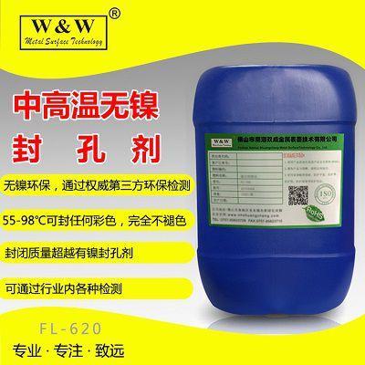 铝材无镍中高温封孔剂 铝合金阳极氧化防褪色封孔剂