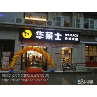 华莱士快餐店加盟品牌总部