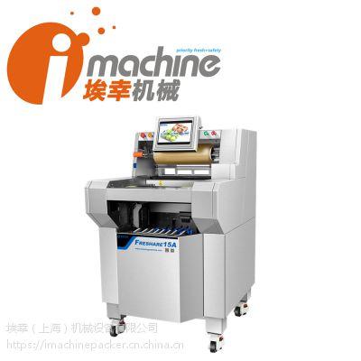 上海保鲜膜包装机 IM-Freshare15A【埃幸机械imachine】餐饮商超配送中心