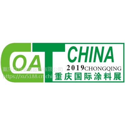 2019年第十九届中国(重庆)国际涂料、油墨及胶粘剂展览会