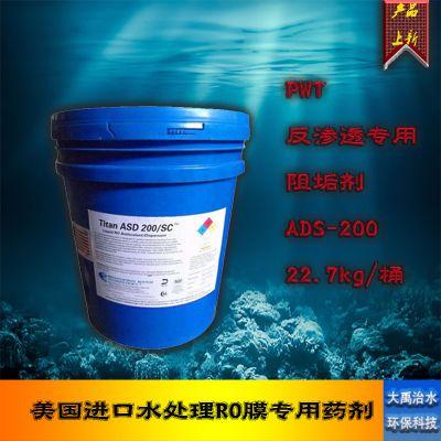 大禹反渗透膜专用阻垢剂ADS200/SC11倍浓缩液水处理药剂22.7KG/桶